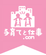 子育てと仕事.com